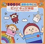 2001年運動会用CD ビバ!キッズ体操~ミッキーマウス・マーチ~