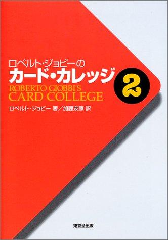 ロベルト・ジョビーのカード・カレッジ〈第2巻〉