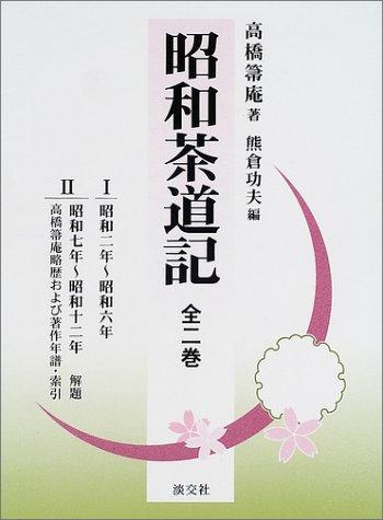 昭和茶道記 (近代茶会史料集成)の詳細を見る