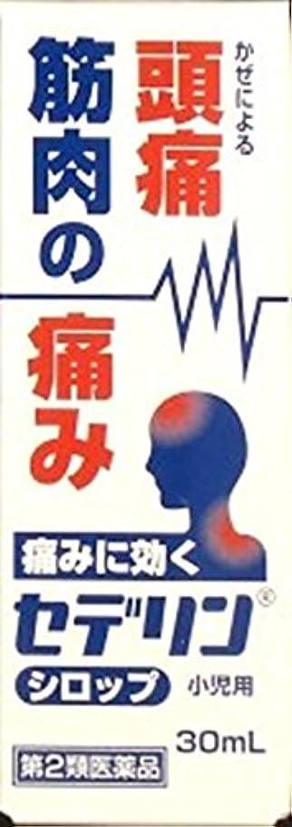 モニターユダヤ人中に【第2類医薬品】セデリンシロップ小児用 30mL
