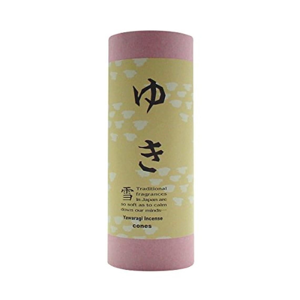 免除洗剤気を散らす和のお香 コーン ゆき 10粒(コーンタイプインセンス)