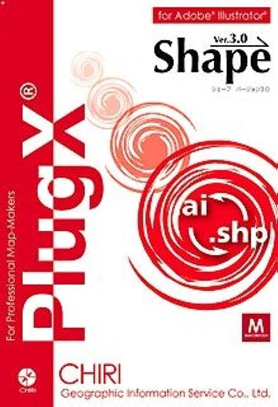 疑い五月常識PlugX-Shape 3.0(Mac)