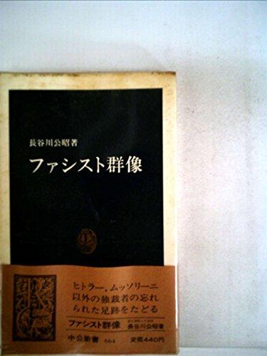 ファシスト群像 (1982年) (中公新書)
