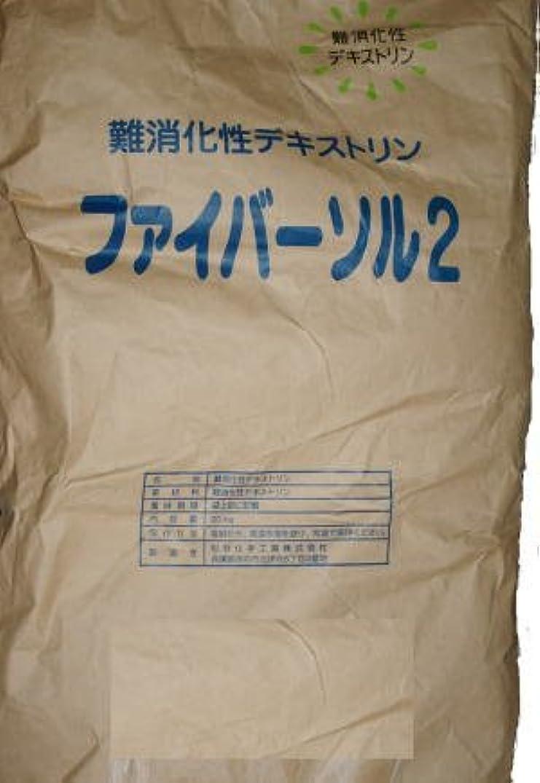 コミュニケーション止まるボトル難消化性デキストリン(水溶性食物繊維)20kg