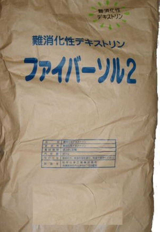 難消化性デキストリン(水溶性食物繊維)20kg