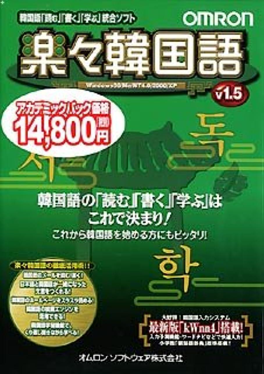 米国眉をひそめる傾いた楽々韓国語 V1.5 アカデミック版