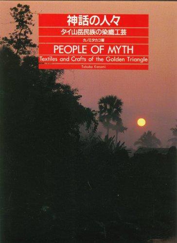 神話の人々 タイ山岳民族の染織工芸 People of Myth: Textiles and Crafts of the Golden Triangle
