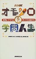 NHKオモシロ学問人生―世界は「ナゼ?」と「ホント?」に溢れてる