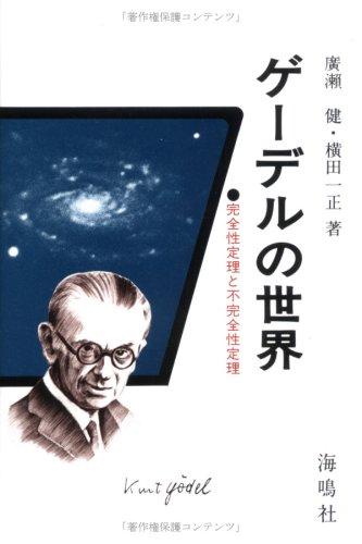 ゲーデルの世界―完全性定理と不完全性定理の詳細を見る