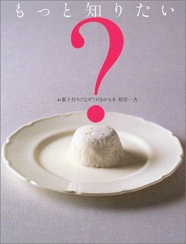 もっと知りたいお菓子作りのなぜ?がわかる本