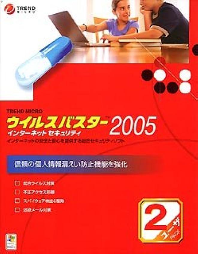 子供達作成する挑むウイルスバスター 2005 インターネットセキュリティ 2ユーザパック