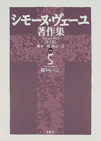 シモーヌ・ヴェーユ著作集〈5〉根をもつこと