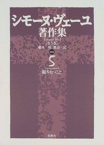 シモーヌ・ヴェーユ著作集〈5〉根をもつことの詳細を見る
