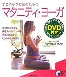 すこやかなお産のためのマタニティ・ヨーガ (実用BEST BOOKS) amazon
