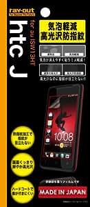レイ・アウト au HTC J ISW13HT用気泡軽減高光沢防指紋保護フィルム 1枚パック RT-ISW13HTF/C1