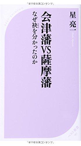 会津藩VS薩摩藩 (ベスト新書 185)