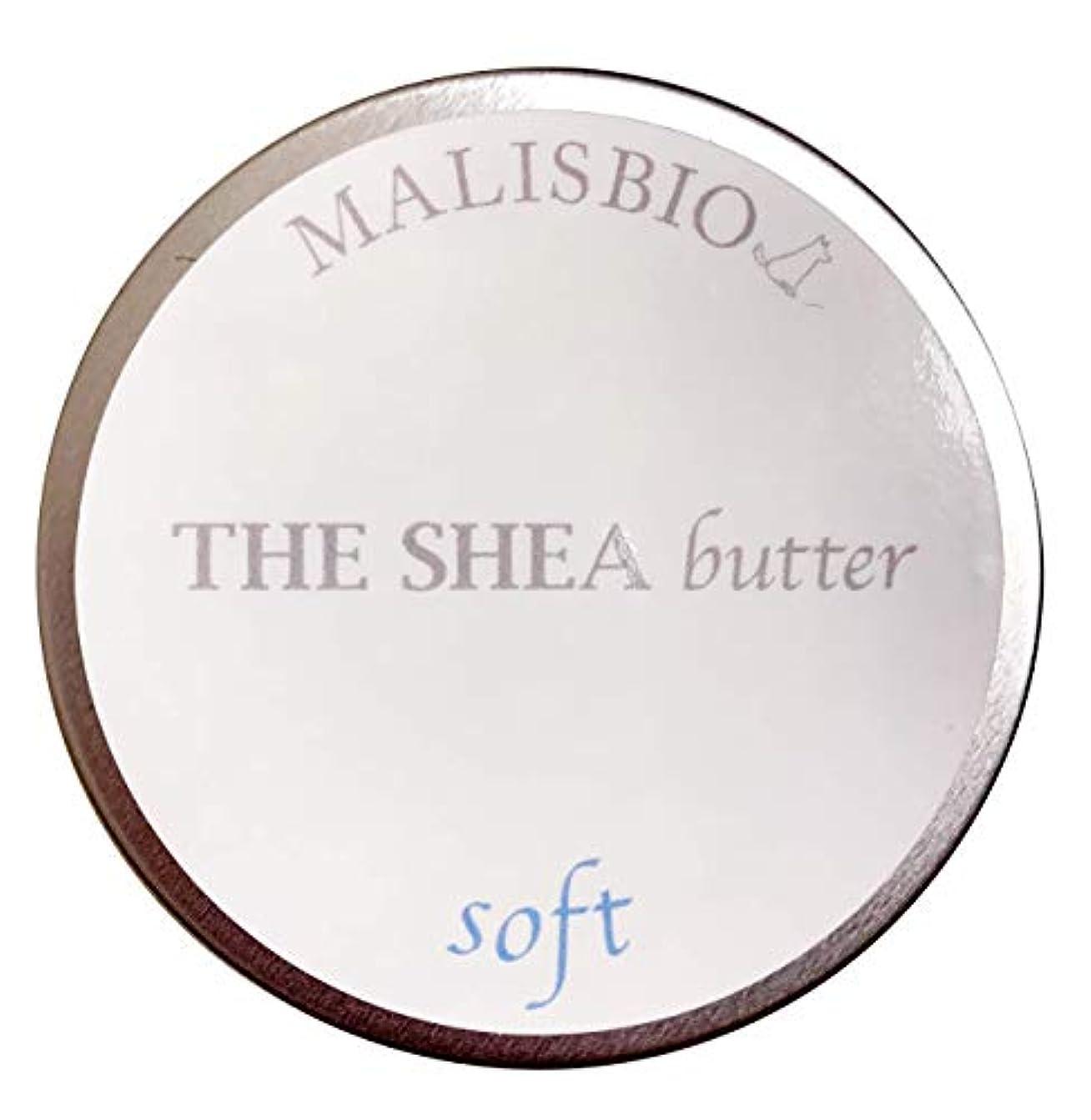 恐ろしい思春期の粉砕するマリスビオ(MALISBIO) シアバター 柔らか オーガニック 認証 保湿バーム 50g スパチュラ
