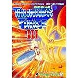 サンダーフォース3  MD 【メガドライブ】