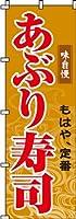あぶり寿司 のぼり旗 お得な5枚セット+同柄1枚プレゼント