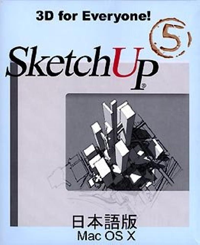 経営者苦しみ裕福なSketchUp Pro 5 コマーシャル(通常版)Mac OS X 【価格改定】