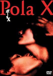ポーラX [DVD]
