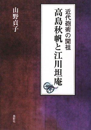 近代砲術の開祖 高島秋帆と江川坦庵