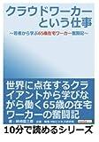 クラウドワーカーという仕事~若者から学ぶ65歳在宅ワーカー奮闘記~ (10分で読めるシリーズ)