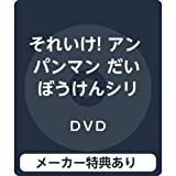 【メーカー特典あり】それいけ! アンパンマン だいぼうけんシリーズ GO! GO! アンパンマン号(オリジナル・ステッカー付き) [DVD]