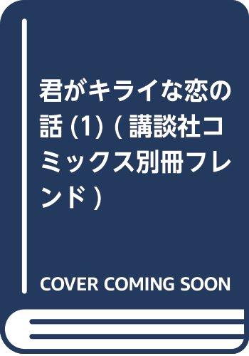君がキライな恋の話(1) (講談社コミックス別冊フレンド)