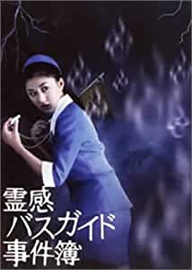 霊感バスガイド事件簿 DVD-BOX