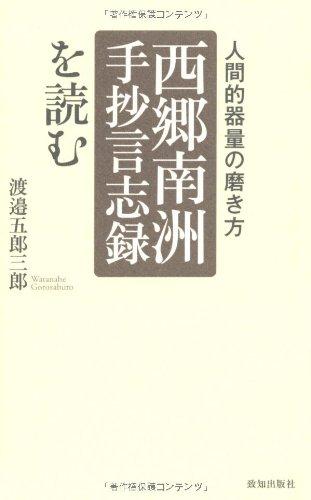 「西郷南洲手抄言志録」を読む―人間的器量の磨き方