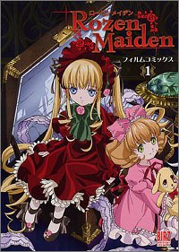 ローゼンメイデンフィルムコミックス 1 (バーズコミックススペシャル)の詳細を見る