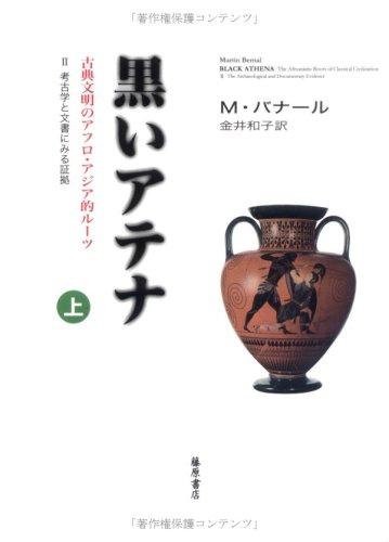 黒いアテナ—古典文明のアフロ・アジア的ルーツ (2〔上〕)