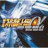 プレイステーション2用ゲーム「第2次スーパーロボット大戦α」オリジナルサウンドトラック