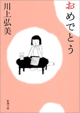 おめでとう (新潮文庫)