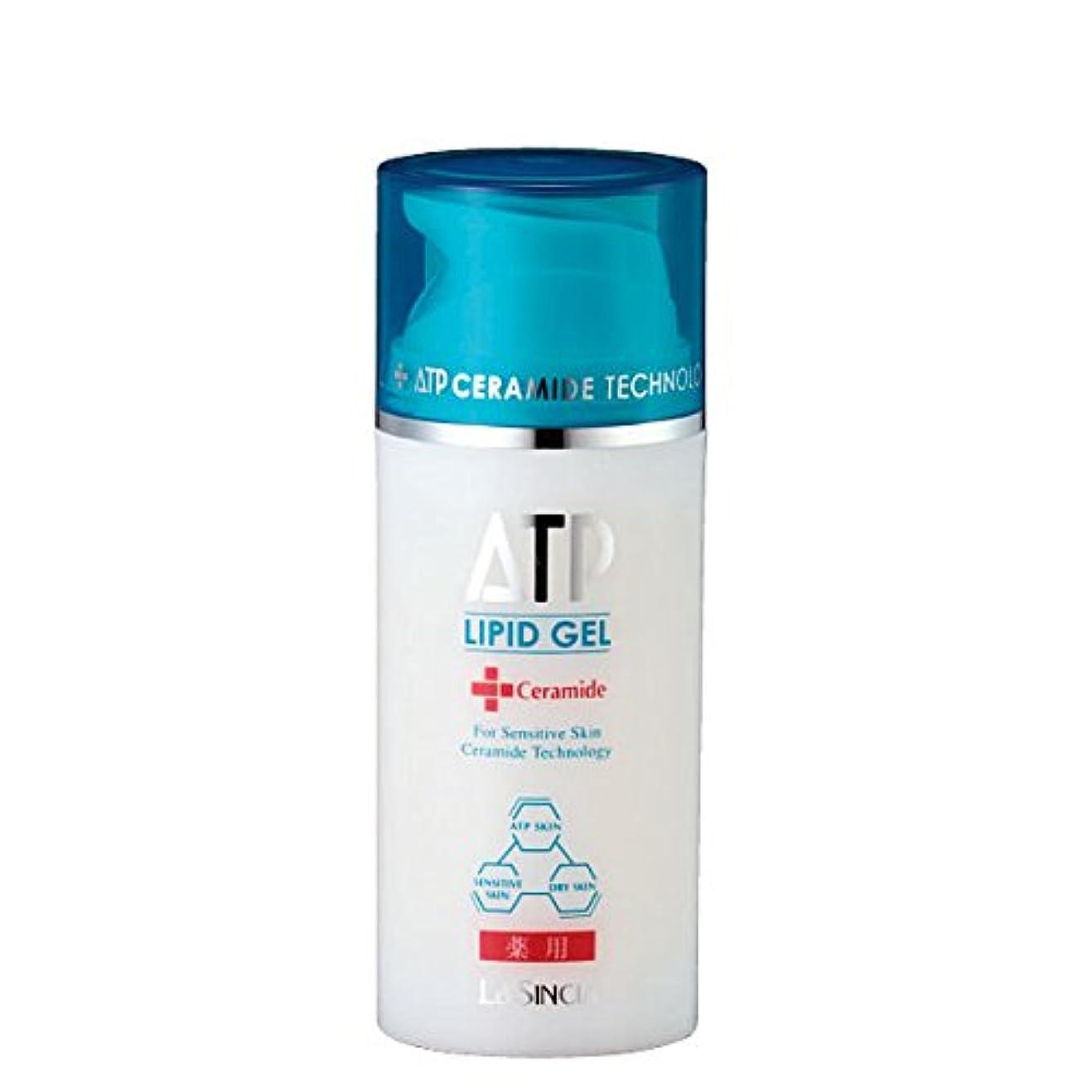便利さ色合い手荷物ラシンシア 薬用ATPリピッドゲル 100g 【セラミド配合ゲルクリーム】