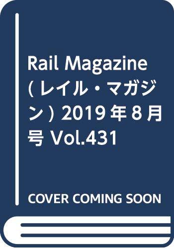 Rail Magazine (レイル・マガジン) 2019年8月号 Vol.431
