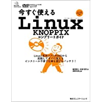 今すぐ使えるLinux KNOPPIXコンプリートガイド (Mycom UNIX books)