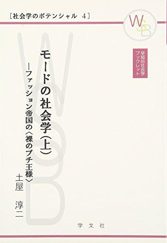 モードの社会学:上―ファッション帝国の<裸のプチ王様> (早稲田社会学ブックレット)の詳細を見る