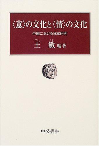 """""""意""""の文化と""""情""""の文化―中国における日本研究 (中公叢書)の詳細を見る"""