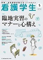 看護学生 2018年 05 月号 [雑誌]