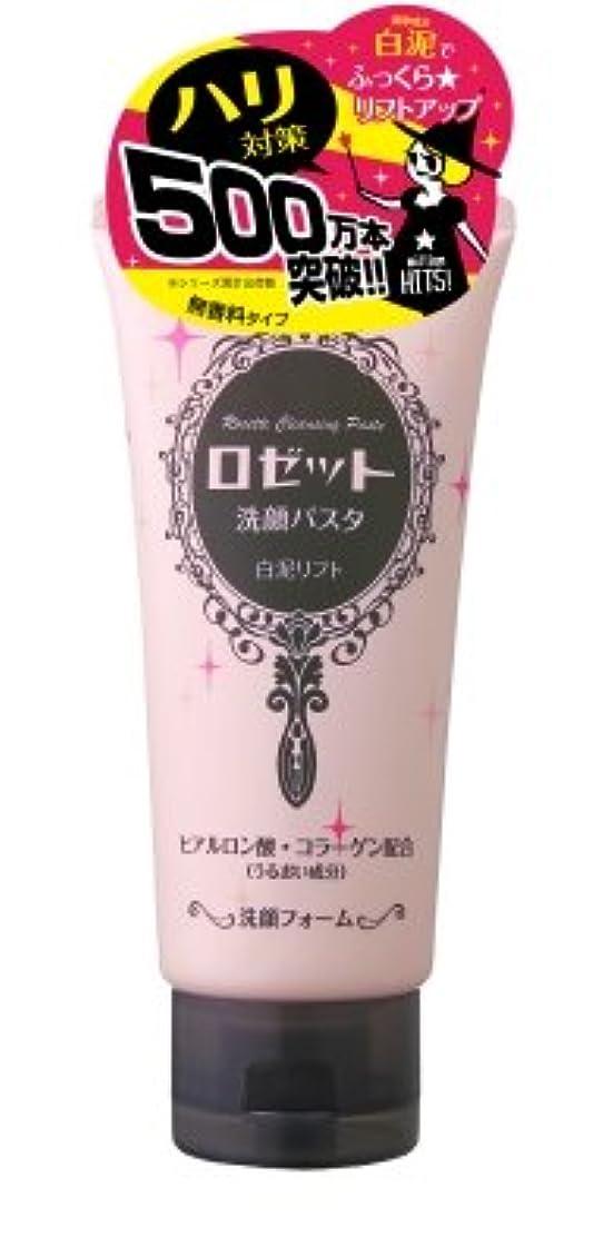 不屈スキャンダラスシャックルロゼット 洗顔パスタ 白泥リフト 120g【48本入りケース】