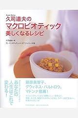 久司道夫のマクロビオティック 美しくなるレシピ (Kushi macro series) 単行本