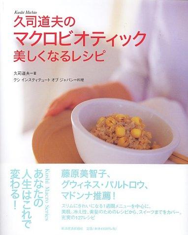 久司道夫のマクロビオティック 美しくなるレシピ (Kushi macro series)の詳細を見る
