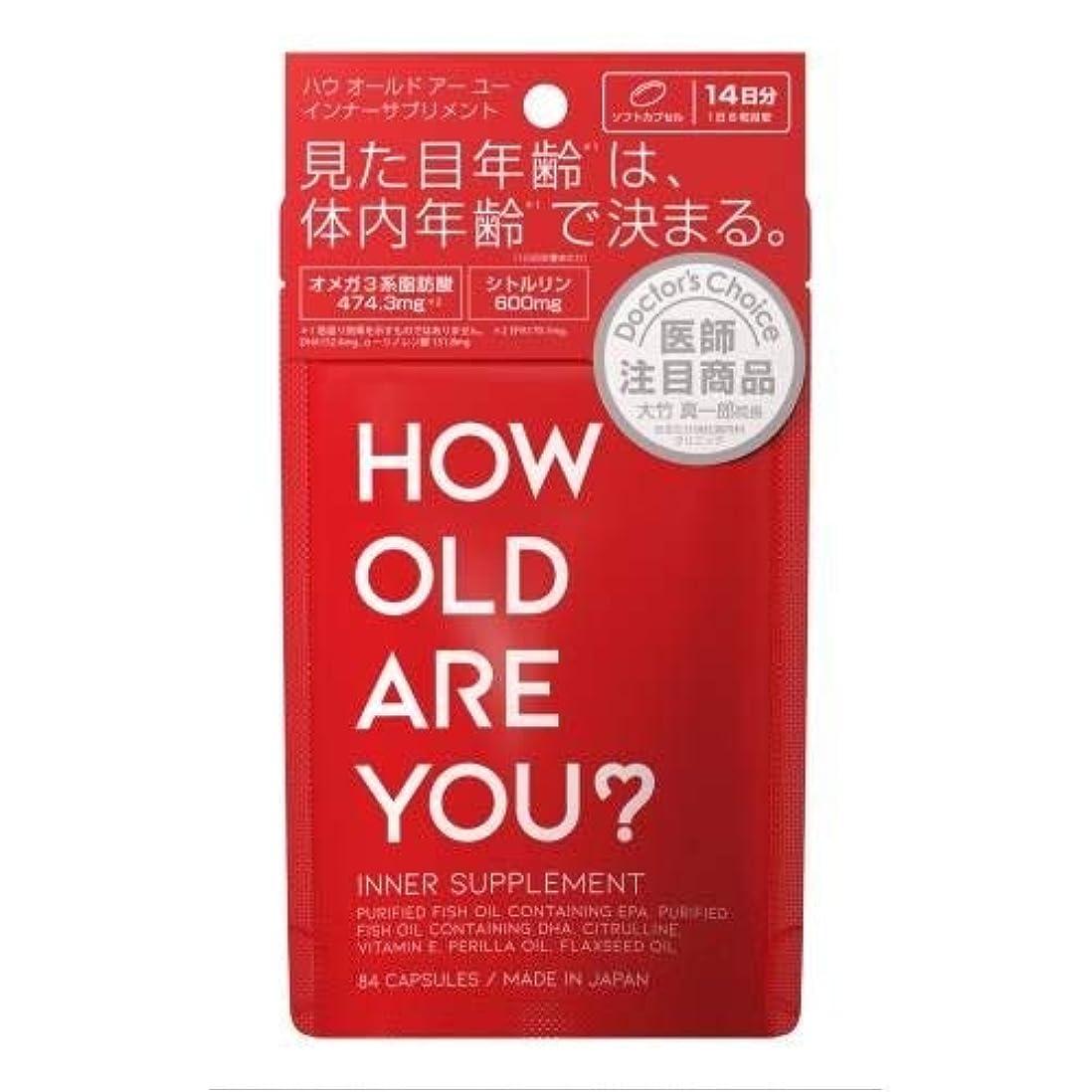 寝る放送前文【4個セット】HOW OLD ARE YOU?インナーサプリメント 84粒