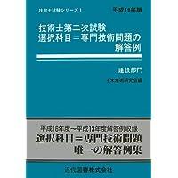 技術士第二次試験選択科目=専門技術問題の解答例 建設部門〈平成19年版〉 (技術士試験シリーズ)