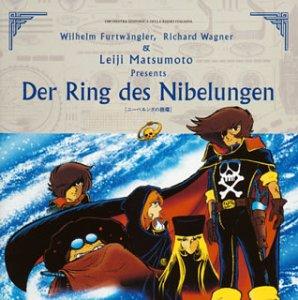 松本零士プレゼンツ「ニーベルングの指環」ハイライト