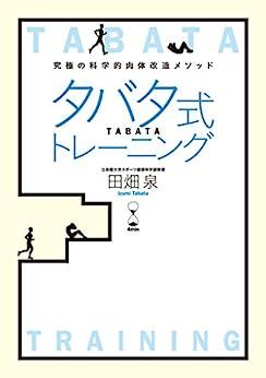 [田畑 泉]のタバタ式トレーニング (SPA!BOOKS)