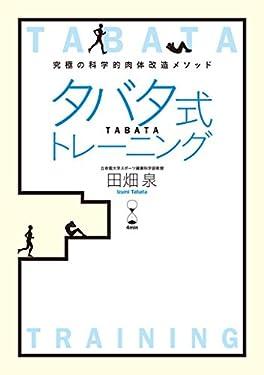 タバタ式トレーニング (SPA!BOOKS)