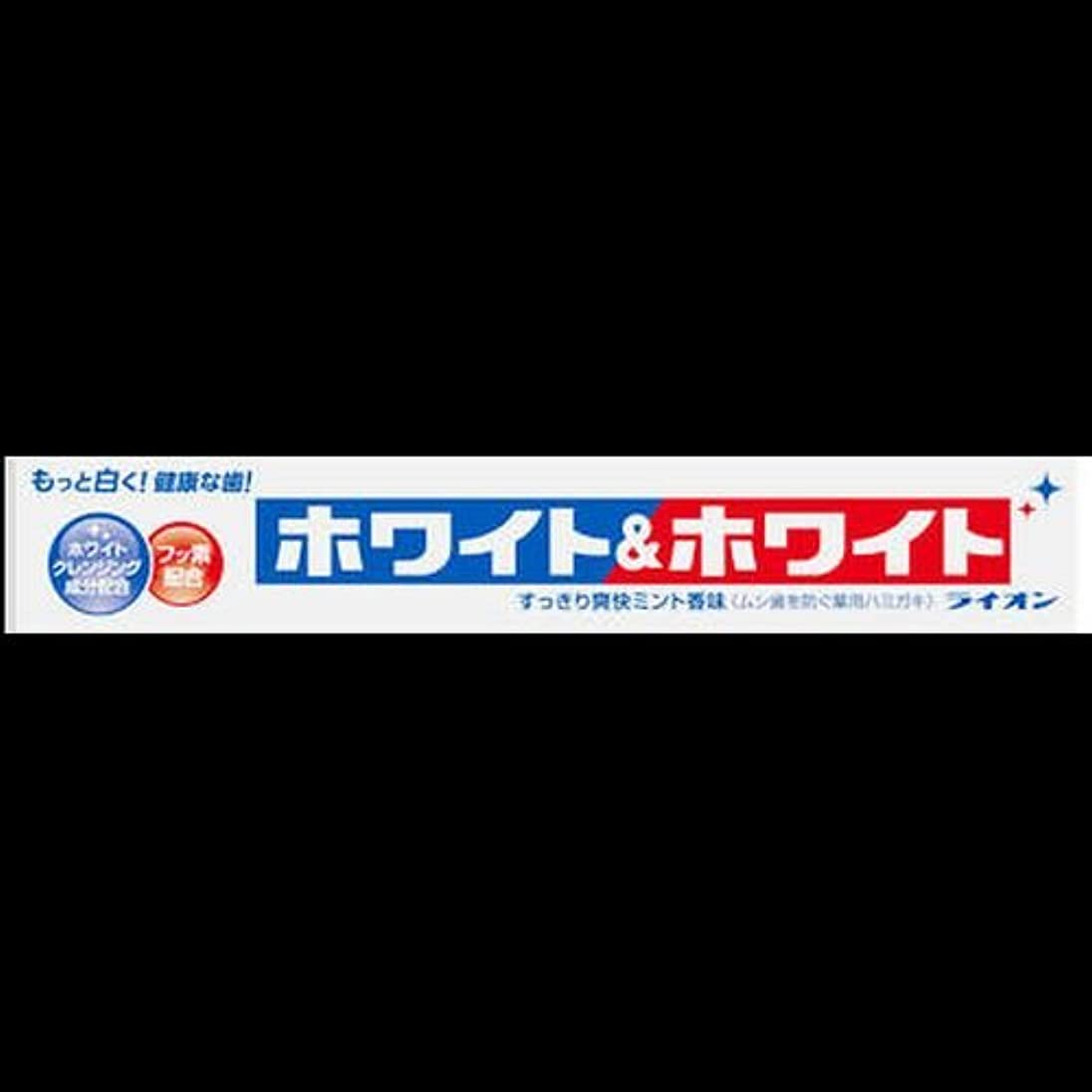 スープ配当悲観主義者ライオン ホワイト&ホワイト ヨコ型 150g ×2セット